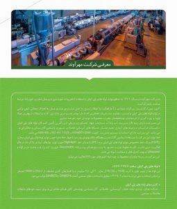 کاتالوگ شرکت مهرآوند مشهد